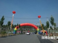 黑龙江民族职业师范学院招生办联系电话