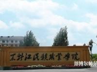 黑龙江民族职业师范学院是几专