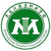 黑龙江农垦职业师范学院
