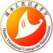 湖南民族职业师范学院