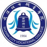 武汉城市职业师范学院南校区