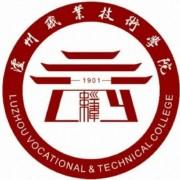 泸州职业技术师范学院