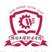 潍坊工程职业师范学院