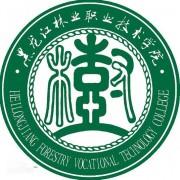 黑龙江林业职业技术师范学院