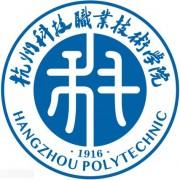杭州科技职业技术师范学院严州校区