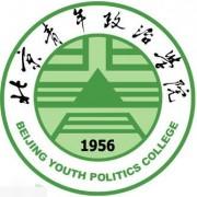 北京青年政治师范学院东校区