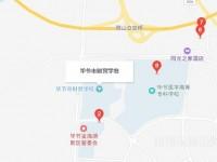 贵州毕节财贸幼儿师范学校地址在哪里