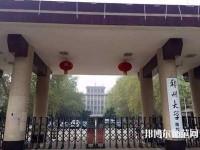 郑州大学师范学院南校区是几本