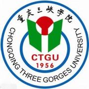 重庆三峡师范学院