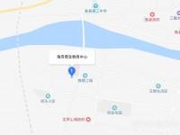 勉县职业幼儿师范教育中心地址在哪里