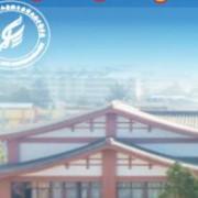 四川彝文幼儿师范学校