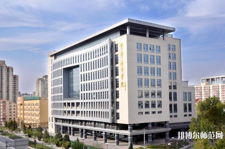 中华女子师范学院招生办联系电话