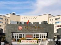 中华女子师范学院是几本