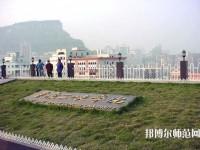 重庆三峡师范学院是几本