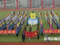 重庆奉节职业幼儿师范教育中心有哪些专业