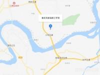 重庆新渝技工幼儿师范学校地址在哪里