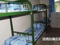 四川彝文幼儿师范学校2021年宿舍条件