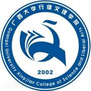 广西大学行健文理师范学院