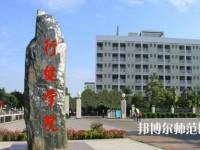 广西大学行健文理师范学院是几本