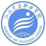 江汉艺术职业师范学院
