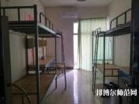 广安职业技术师范学院宿舍条件