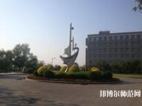 辽阳职业技术师范学院招生办联系电话