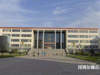 冀中职业师范学院北校区网站网址