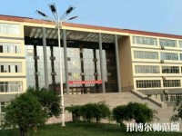 冀中职业师范学院北校区是几专