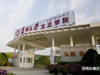 苏州师范大学文正学院是几本
