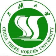 三峡大学师范学院
