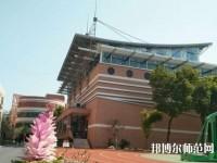 上海行健职业师范学院网站网址