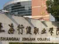 上海行健职业师范学院是几专