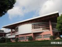 嘉兴师范学院南湖学院是几本