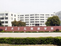 2019年嘉兴师范学院南湖学院排名