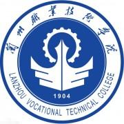 兰州职业技术师范学院