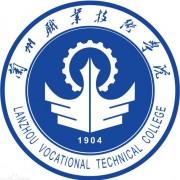 兰州职业技术师范学院雁儿湾校区
