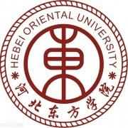 河北东方师范学院