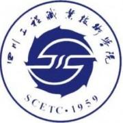 四川工程职业技术师范学院