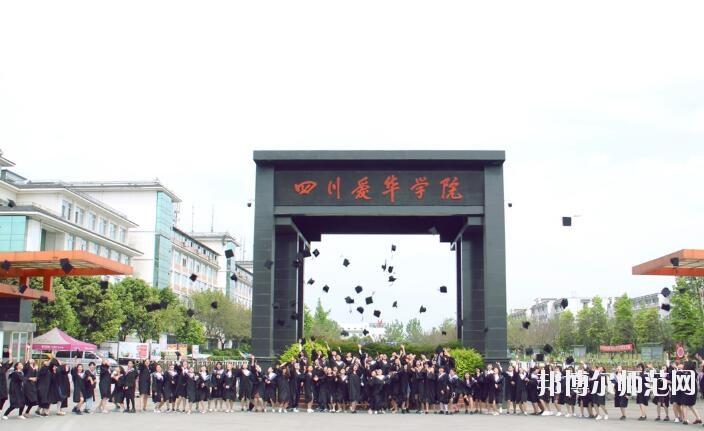 四川爱华幼儿师范学院2018年报名条件、招生对象