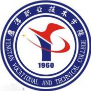鹰潭职业技术师范学院
