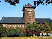 南京大学师范学院鼓楼校区招生办联系电话