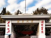 2019年南京大学师范学院鼓楼校区排名