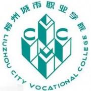 柳州城市职业师范学院
