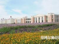 内蒙古大学师范学院满洲里学院招生办联系电话
