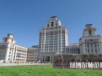 内蒙古大学师范学院满洲里学院网站网址