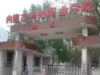 内蒙古丰州职业师范学院2020年招生录取分数线