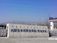 内蒙古丰州职业师范学院是几专