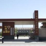 山丹培黎幼儿师范学校