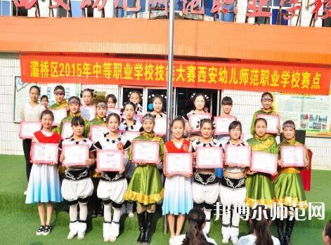 西安幼儿师范职业学校2018年报名条件、招生对象
