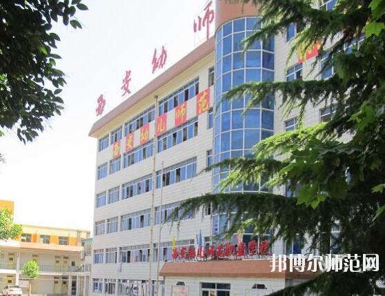 西安幼儿师范职业学校招生办联系电话